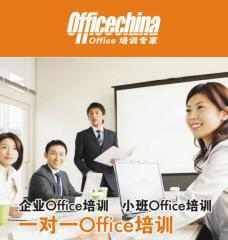 OfficeChina︱Office培训中心