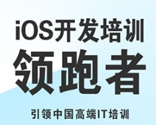 ios(iphone/ipad)應用開發